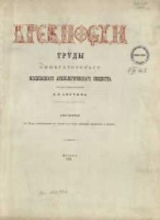 Drevnosti : trudy Moskovskago Arheologičeskago Obššestva Vol. 10 (1885)