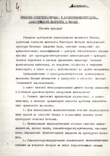 Zasady stratygraficznego i kulturowego podziału paleolitu w Polsce : tezy referatu : w języku rosyjskim