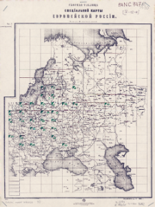 Sbornaâ tablica Specìal'noj karty Evropejskoj Rossìi : masštab 10 verst v dûimě