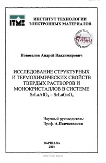 Issledovanie strukturnych i termochimičeskich strojstv tverdych rastvorov i monokristallov v sisteme SrLaAlO4 - SrLaGaO4 = The study of thermochemical and structural properties of SrLaAlO4 and SrLaGaO4